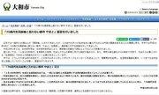 「70歳代を高齢者と言わない」神奈川県大和市が宣言 そこに込められた意図は...
