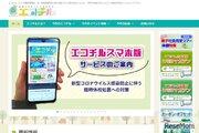 環境情報紙「エコチル」中高生版、札幌市内106校で無料配布