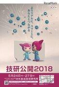 最新技術展示や子ども向けイベント多数「NHK技研公開2018」5/24-27