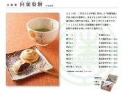 京銘菓「阿闍梨餅」、水曜日の販売を休止 原料の小豆が大凶作