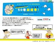 那須正幹氏「ズッコケ三人組」40周年、7/20まで総選挙