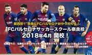 メッシ、スアレスも所属する名門チームのサッカースクールが奈良にやって来たぞ