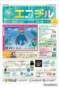 環境学ぶ「エコチル」15周年記念、47都道府県デジタル版