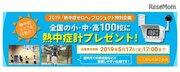 日本気象協会、熱中症ゼロへ…黒球付熱中症計を寄贈する小中高100校募集