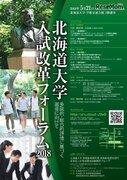 【大学受験】北大「入試改革フォーラム2018」5/21