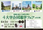 【大学受験】ICU・上智・同志社・南山「4大学合同進学フェア」名古屋・札幌6月