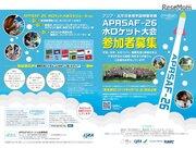 JAXA「水ロケット大会」日本代表中高生を募集…応募は6/7必着