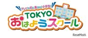 【休校支援】テレビ番組「TOKYOおはようスクール」小学生の生活・学習の習慣づけに