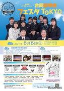 【中学受験】【高校受験】生徒プロデュースの合同説明会「フェスタTOKYO」6/6