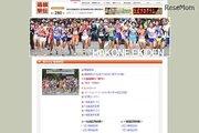 箱根駅伝、95回記念大会は2校増枠…計23チーム出場