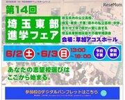 公立高・私立中高など97校参加「埼玉東部進学フェア」6/2・3
