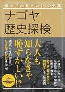 大人でも「名古屋の歴史」学び直せる! 中学生向け副読本が一般販売へ
