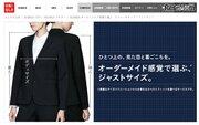 ユニクロ、東京女子医大の標準服に採用