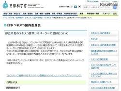 画像:「伊豆半島」ユネスコ世界ジオパーク認定