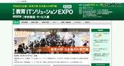 「第9回 教育ITソリューションEXPO」5/16-18、学校施設・サービス展同時開催