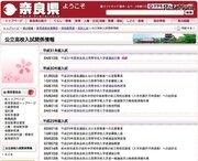 【高校受験2019】奈良県立高校のH31年度入試日程…特色2/20・21、一般3/12に検査