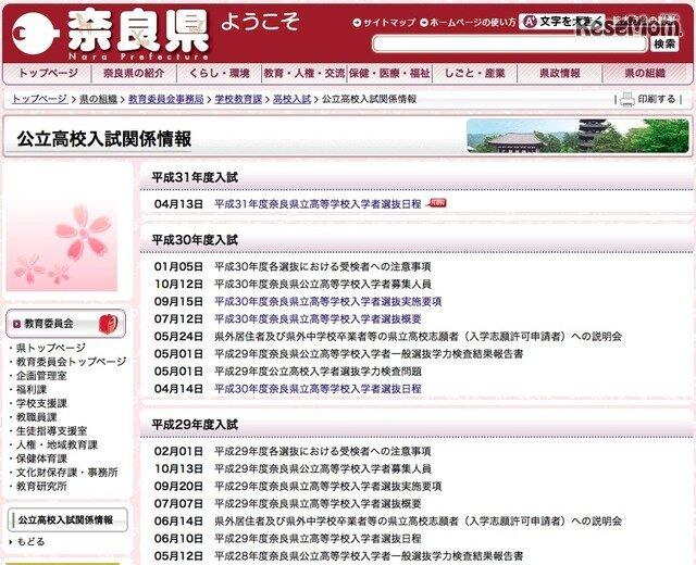セクハラ 奈良 高校