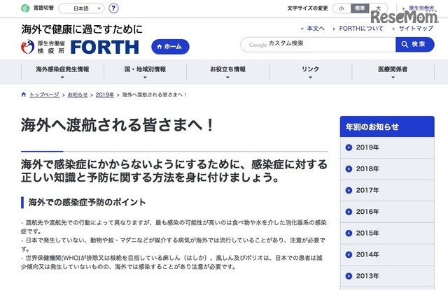 画像:厚生労働省検疫所FORTH(フォース)「海外へ渡航される皆さまへ!」