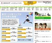 【大学受験】早慶MARCHなど東京12大学、全国7都市で2018年度フェア