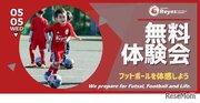 【GW2021】年少-小2対象フットサル無料体験会…新百合ヶ丘