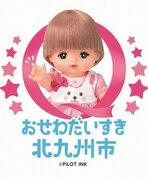 あの「メルちゃん」を子育て応援大使に! 「おせわだいすき」な北九州市コラボ企画