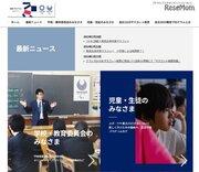 東京オリンピック、教育プログラム特設Webサイト開設