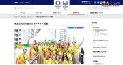 東京2020大会、8万人の大会ボランティア募集案公表