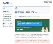 【中学受験2019】SAPIX、第1回志望校判定偏差値(4/15実施)筑駒72・桜蔭62など