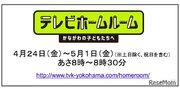 テレビ神奈川、小・中学生向けのHR番組を放送