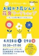 【GW2018】親子お花ワークショップ、東京・江東区4/28・29