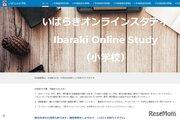 【休校支援】小中向け授業動画「いばらきオンラインスタディ」公開