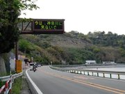 道路表示に「今は、神奈川に来ないで」 県からの切実すぎるメッセージに反響