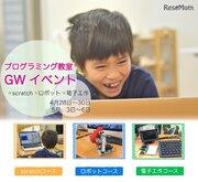 【GW2018】プログラミング・電子工作を体験、東京・四谷