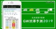 【GW2019】Yahoo!カーナビ「GW渋滞予測2019」を公開