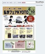 【中学受験2019】京都私立中高35校が集結「私学フェアKYOTO」6/10