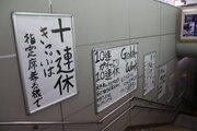 まるで駅員の「書道大会」! JR五反田駅の毛筆ポスター、二度見必至のインパクト