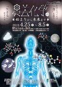 東京農大「食と農」の博物館で新企画展4/25より