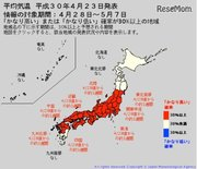 【GW2018】天気は?前半は晴れ、東北から九州は高温に警戒