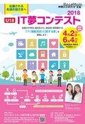 神奈川工科大「U18 IT夢コンテスト2018」締切は6/4正午