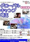 【夏休み2018】留学を疑似体験、4泊5日「グローバルキャンプ埼玉」