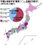 「千葉なのに『東京○○』」問題、都民も意外と寛容だった