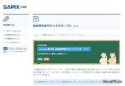 【中学受験2022】SAPIX、第1回志望校判定偏差値(4/18実施)筑駒72・桜蔭62