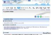 【高校受験】大阪版中学校で学ぶ英単語集、Webで無償公開