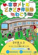 東京メトロの和光車両基地でどきどき体験6/3、3,000名無料招待