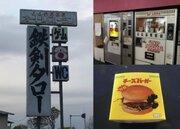 令和に伝えたい「昭和レトロ」空間 埼玉の自販機レストラン「鉄剣タロー」の魅力