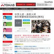 【中学受験2019】【高校受験2019】関東近郊の約300校参加、中高個別受験相談会