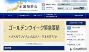 9月入学…全国知事会が緊急提言、東京・大阪知事も共同メッセージ