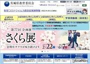 【高校受験2021】茨城県立高校説明会中止…説明動画公開へ