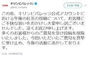 「午後ティー女子」ツイートで炎上、謝罪したキリン 過去にも「隠れタラレバ娘」で物議
