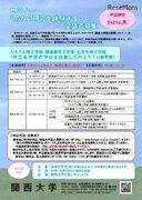 関西大、理工系学部が体験できるセミナー…高校生募集